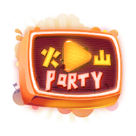 火山party